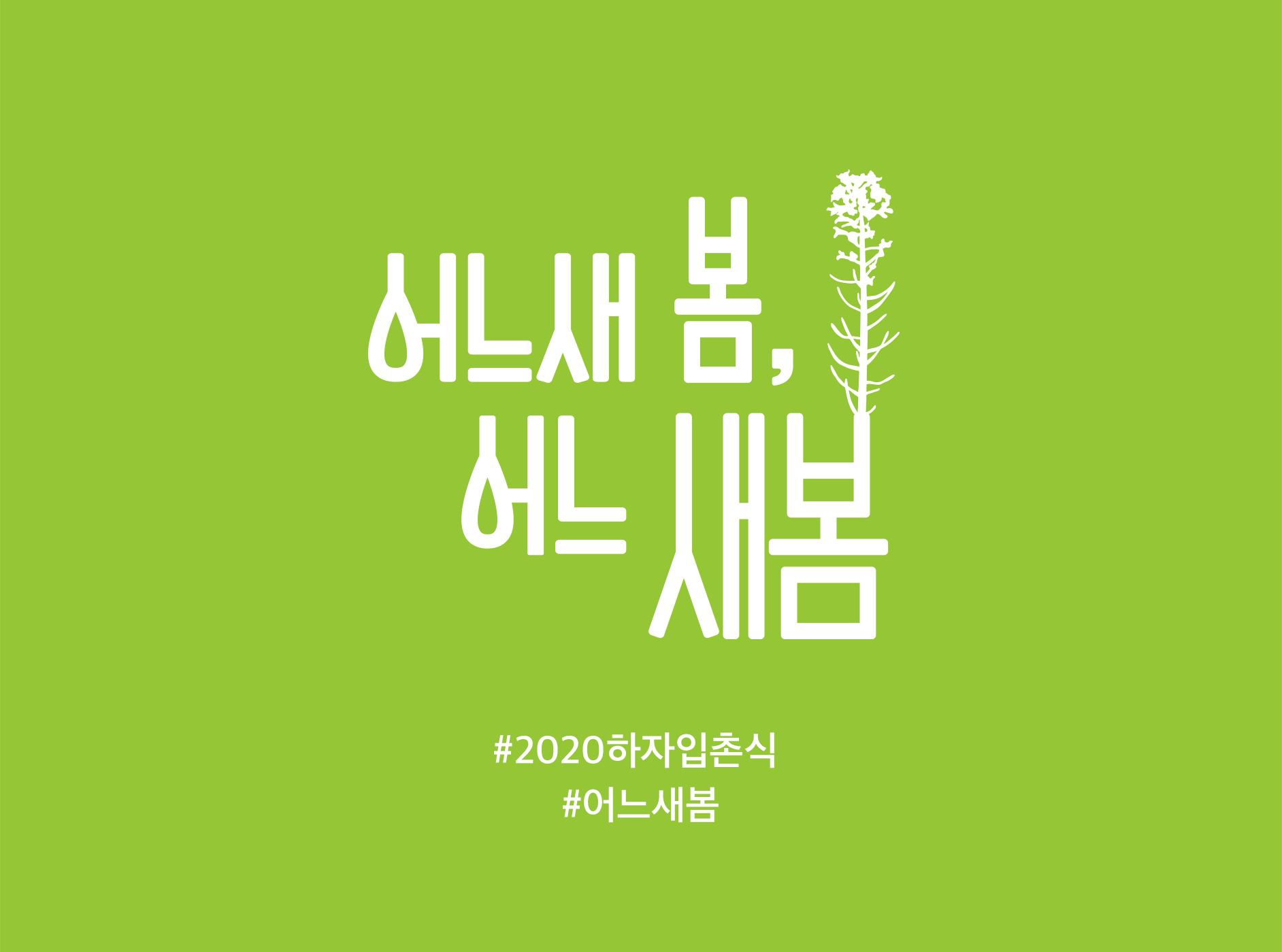 2020 입촌식 어느새봄.png