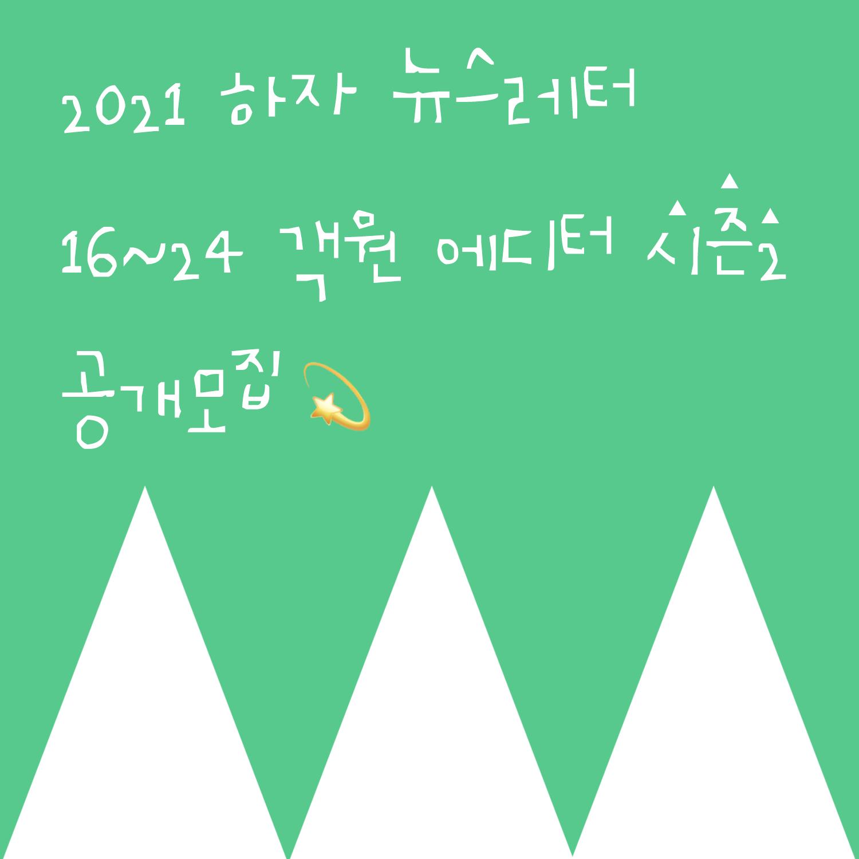 필진 모집_시즌2.png