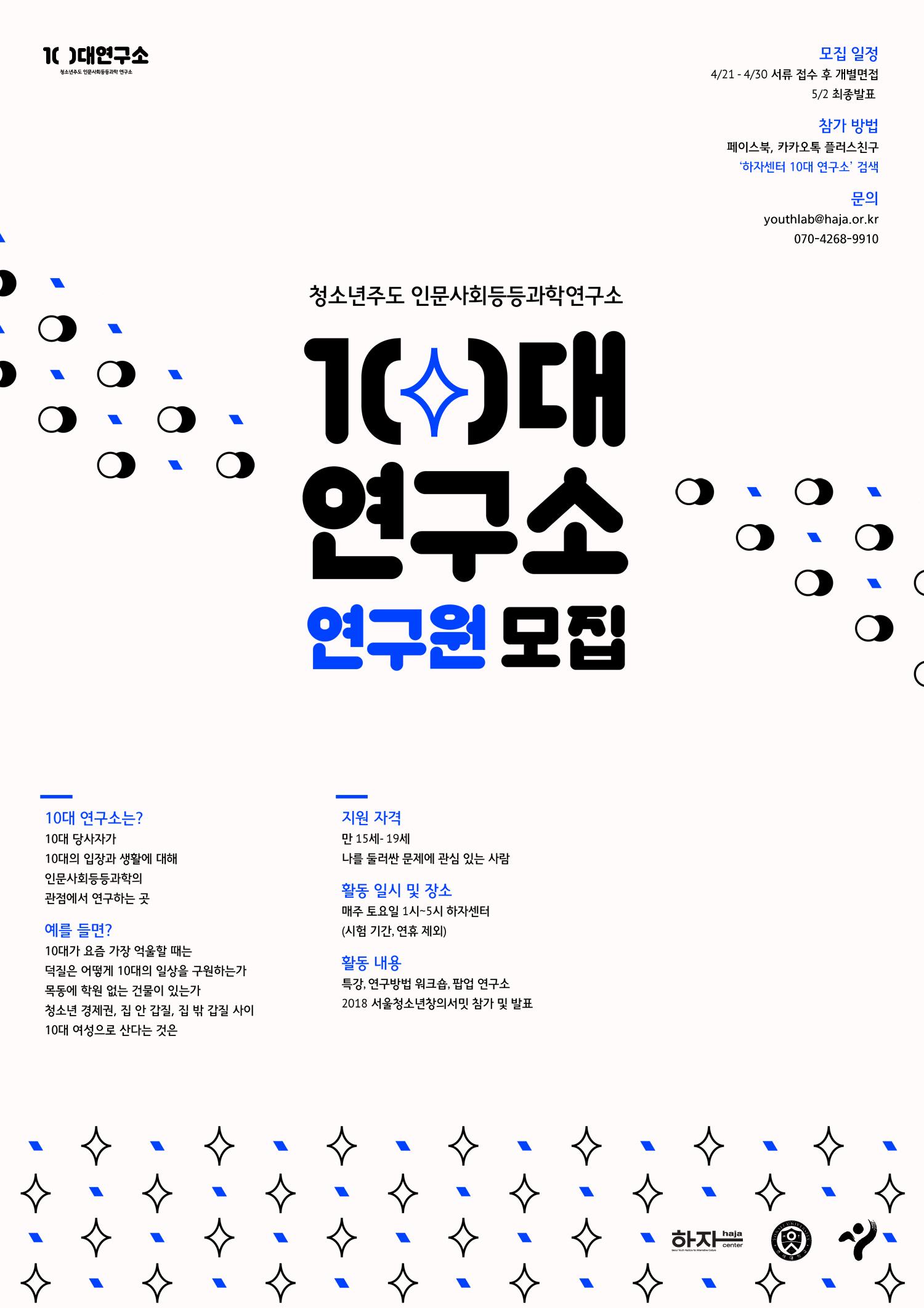 10대연구소 추가모집 포스터.jpg