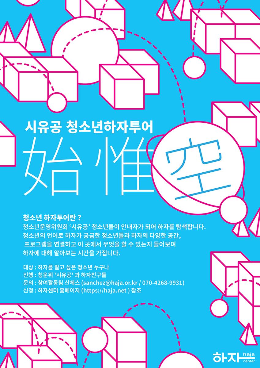 시유공 하자투어 포스터(최종).png