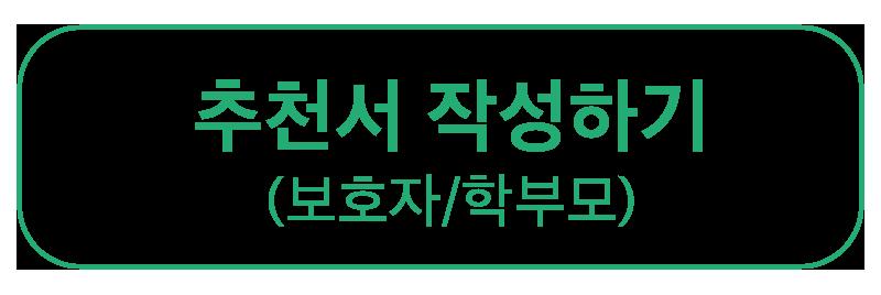 스쿨_추천서.png