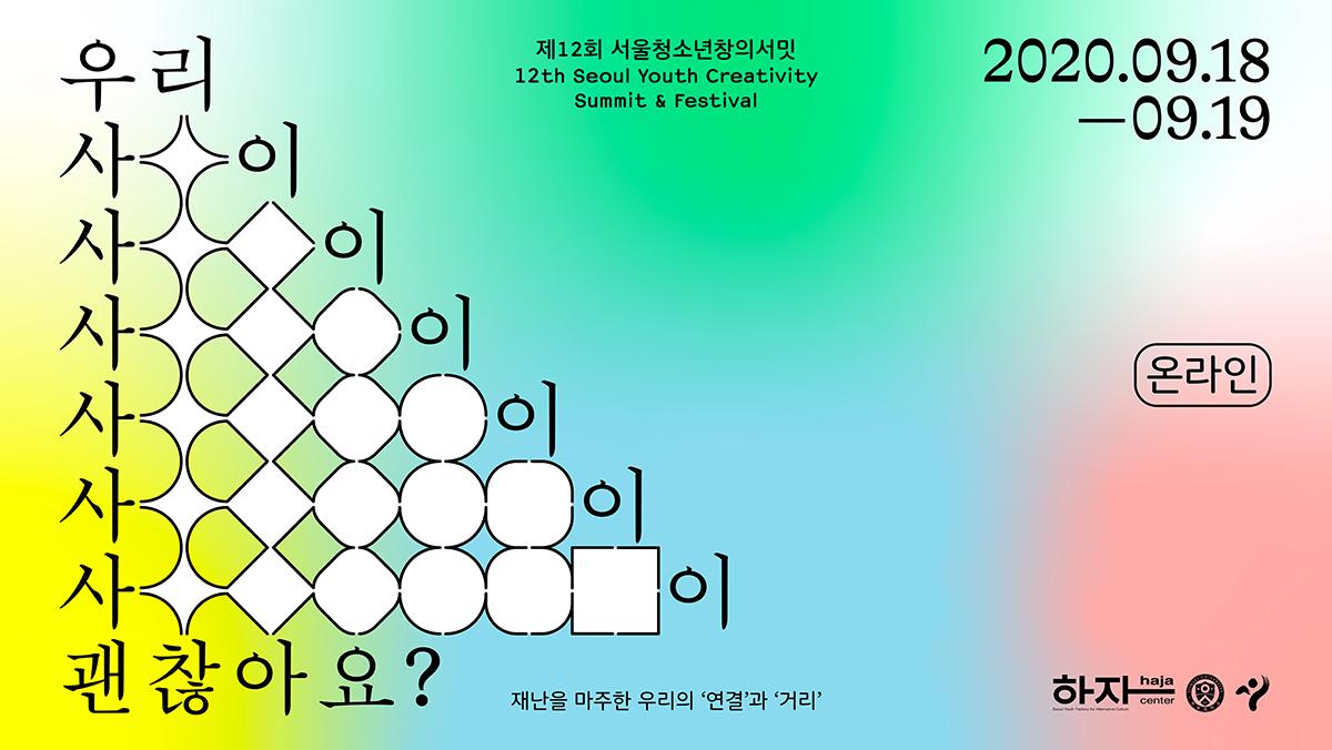 하자2020서밋-포스터-웹배너-저용량.png