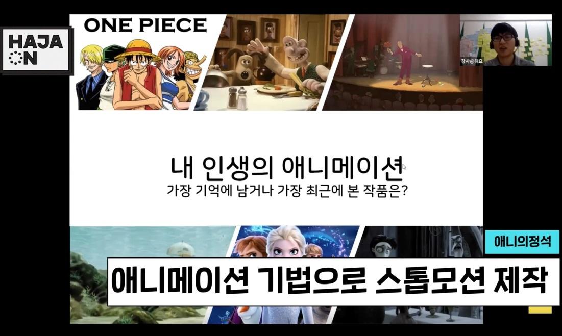 7.수업소개(애니의정석).jpg