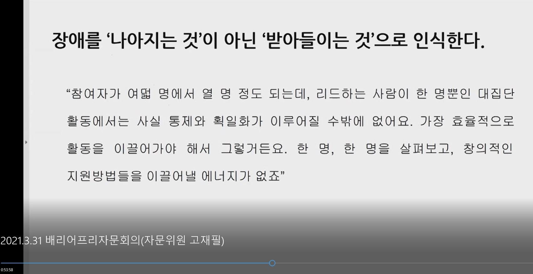 9.고재필 자문위원(잇자잇자 사회적협동조합).jpg
