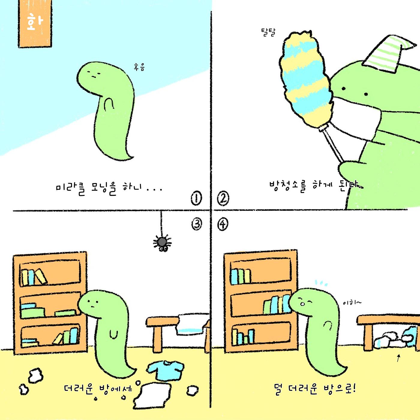 블루_인스타툰_치리의칠일챌린지-05.jpg